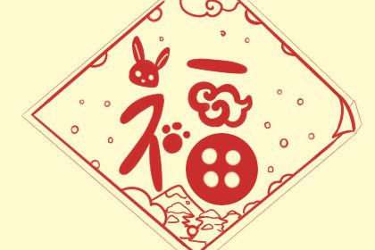 鼠年的福 福字图片 怎么贴才对