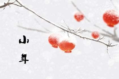 祝小年快乐的祝福 文艺暖心的祝福语