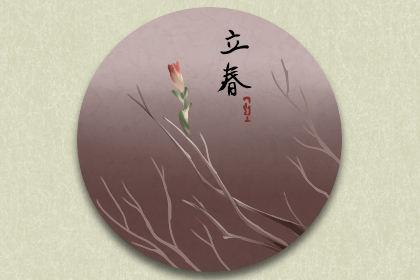 立春是春季的第几个节气 有什么象征