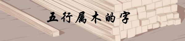 五行属木的字