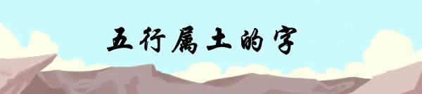 五行属土的字