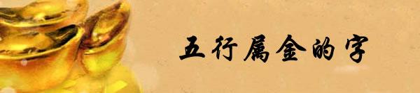 五行属金的字