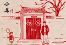 企业小年祝福语 简短励志青春寄语