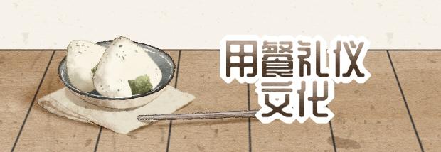 用餐礼仪文化