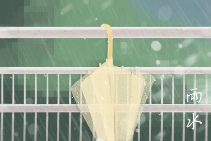 雨水表示什么 谚语及意义
