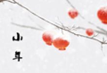 小年朋友圈祝福语简短 2020小年快乐图片欣赏