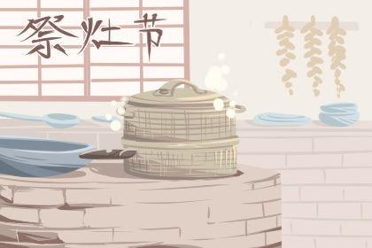 腊月二十三祭灶是什么节 含义是什么