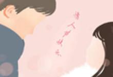 情人节祝福语大全简短赞美 暖心充满爱意