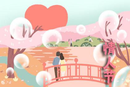 情人浪漫祝福语大全 情人节暖心祝福