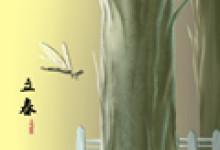 立春祝福卡通图片 立春的佳句