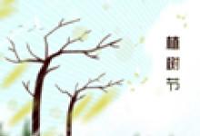 植树节的意义 生态意义