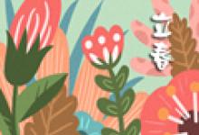 没有一个春天不到来 立春节气祝福