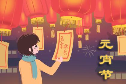 元宵节节日由来 关于元宵节的来历