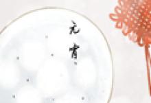 元宵节是春节最后一天吗 习俗是什么
