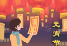 2020年上元节是几月几日 是什么节日