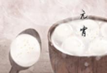 元宵祝福领导语 鼠年正月十五祝福精选