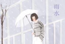 雨水节气的忌讳 气象变化