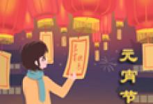 上元节的来历和传说 简介
