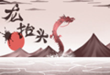 二月二为什么叫春龙节 原因