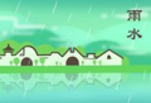 雨水节气手抄报图片大全 节气手抄小报