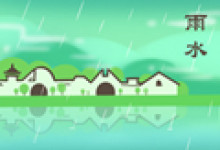 雨水和谷雨的区别 不同