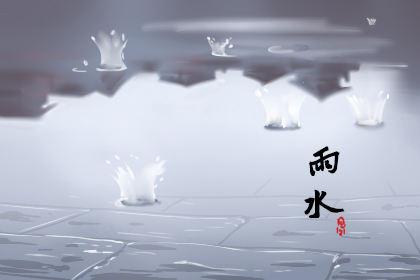 雨水图片祝福 祝福的话