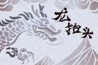 龙抬头北方的习俗 传统习俗