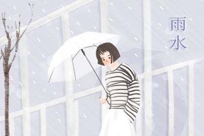 雨水节气朋友圈 微信图片唯美