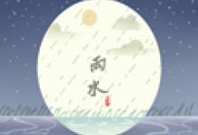 雨水问候短信 经典祝福语