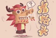 二月二龙抬头风俗 传统民间习俗