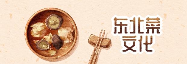 东北菜文化