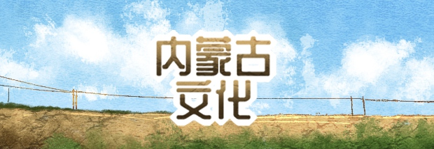 內蒙古文化