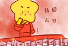 2020年2月23日春社 春社适合结婚吗