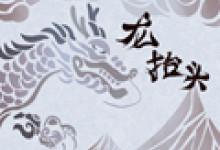 龙头节是什么意思 是什么日子