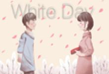 白色情人节祝福语 314给女朋友的祝福