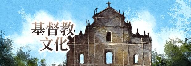 基督教文化