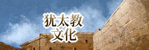 犹太教文化