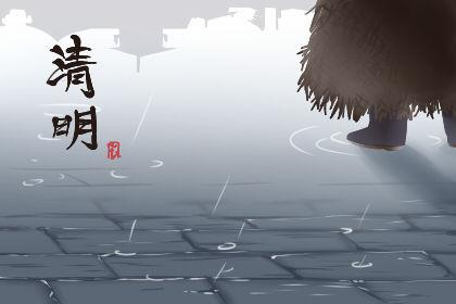 清明节上坟的讲究 女儿上坟讲究