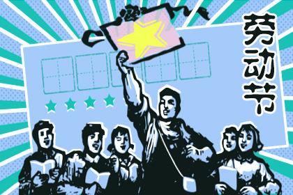 2020年劳动节是几月几日 哪一天