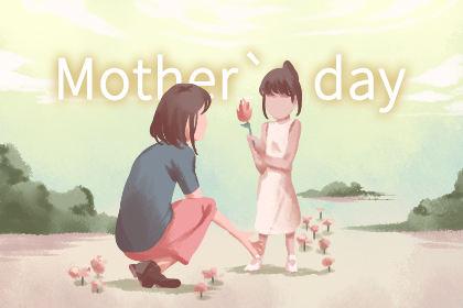 母亲节贺卡 写给妈妈的祝福语简短