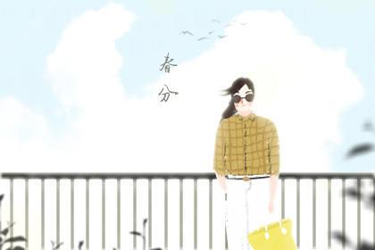 春分节气图片 祝福语大全简短一句话