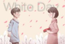 3月14日是什么节 白色情人节