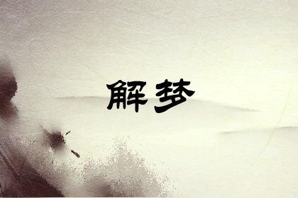 梦见路上全是泥水 特别难走是什么意思