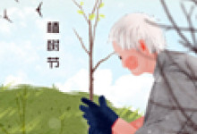 植树节节徽上的五棵树表示什么 构成及寓意