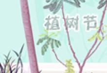 中国的植树节是哪一天 2020植树节是几月几日星期几