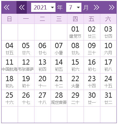 2021全年日历农历表
