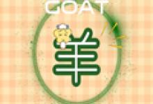 第一运程 2020年属羊4月运程解析