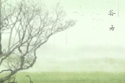 谷雨节气的意义 特点