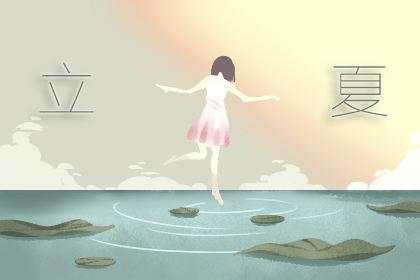 立夏经典祝福语 有关立夏快乐的说说