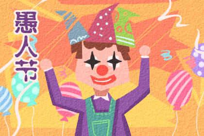 愚人节是哪个国家的节日 风俗是什么